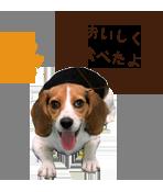 犬康食ワンPremiumジャーキータイプ