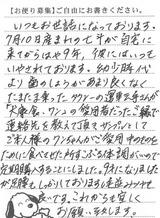 七斗(ナナト)