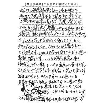 マナちゃん 画像1