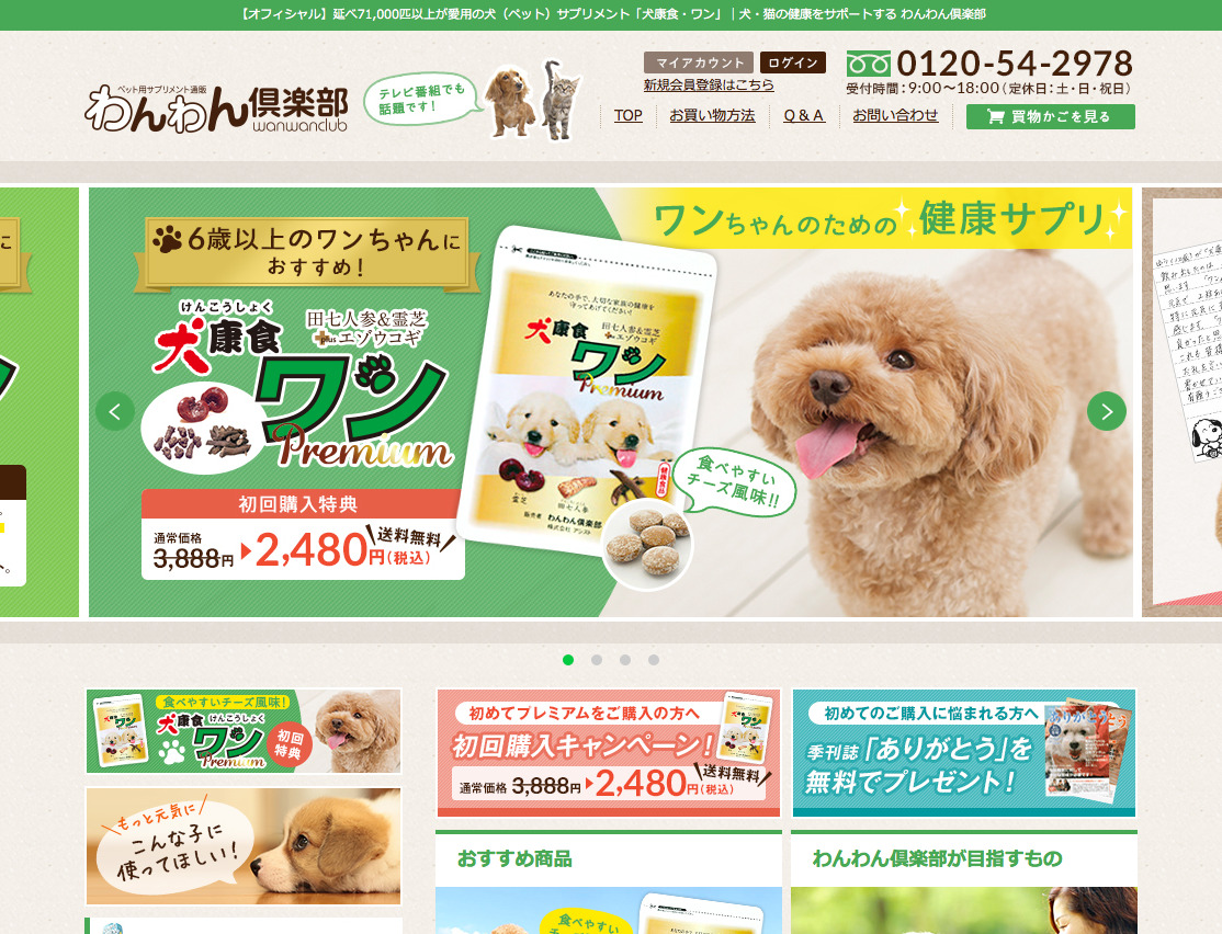 【オフィシャル】延べ71,000匹以上が愛用の犬(ペット)サプリメント「犬康食・ワン」  犬・猫の健康をサポートする わんわん倶楽部