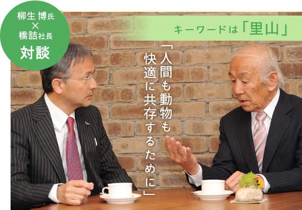柳生博氏x橋詰社長 対談 キーワードは「里山」 「人間も動物も快適に共存するために」