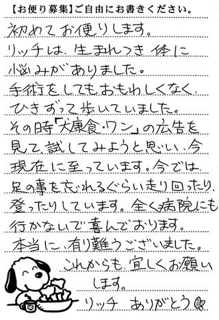 takami_rich01_x