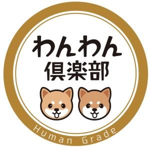 「犬康食・ワン」プレミアム 食べさせ方
