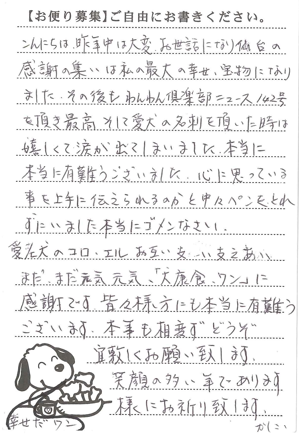 エルちゃん コロくん 画像2