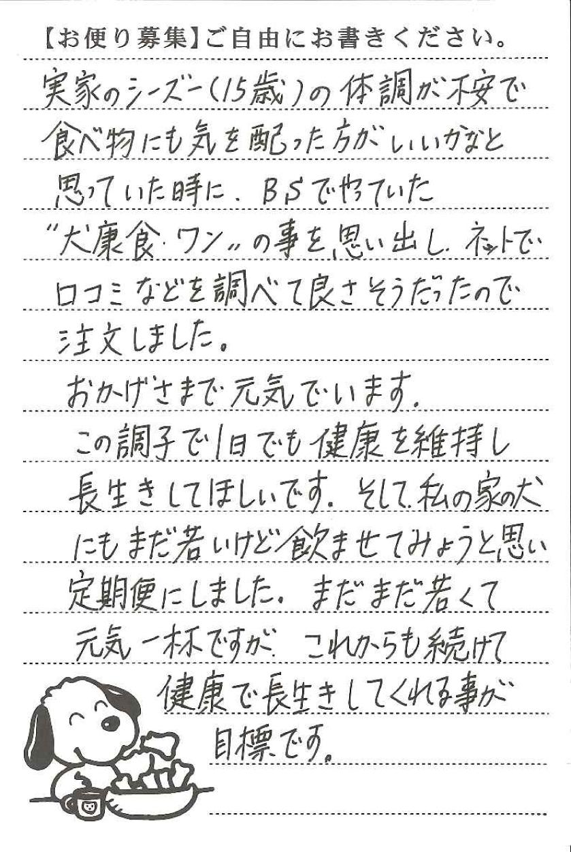 セナくん・あんみつちゃん 画像1