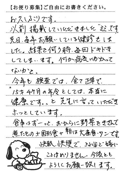 ミミちゃん 画像1