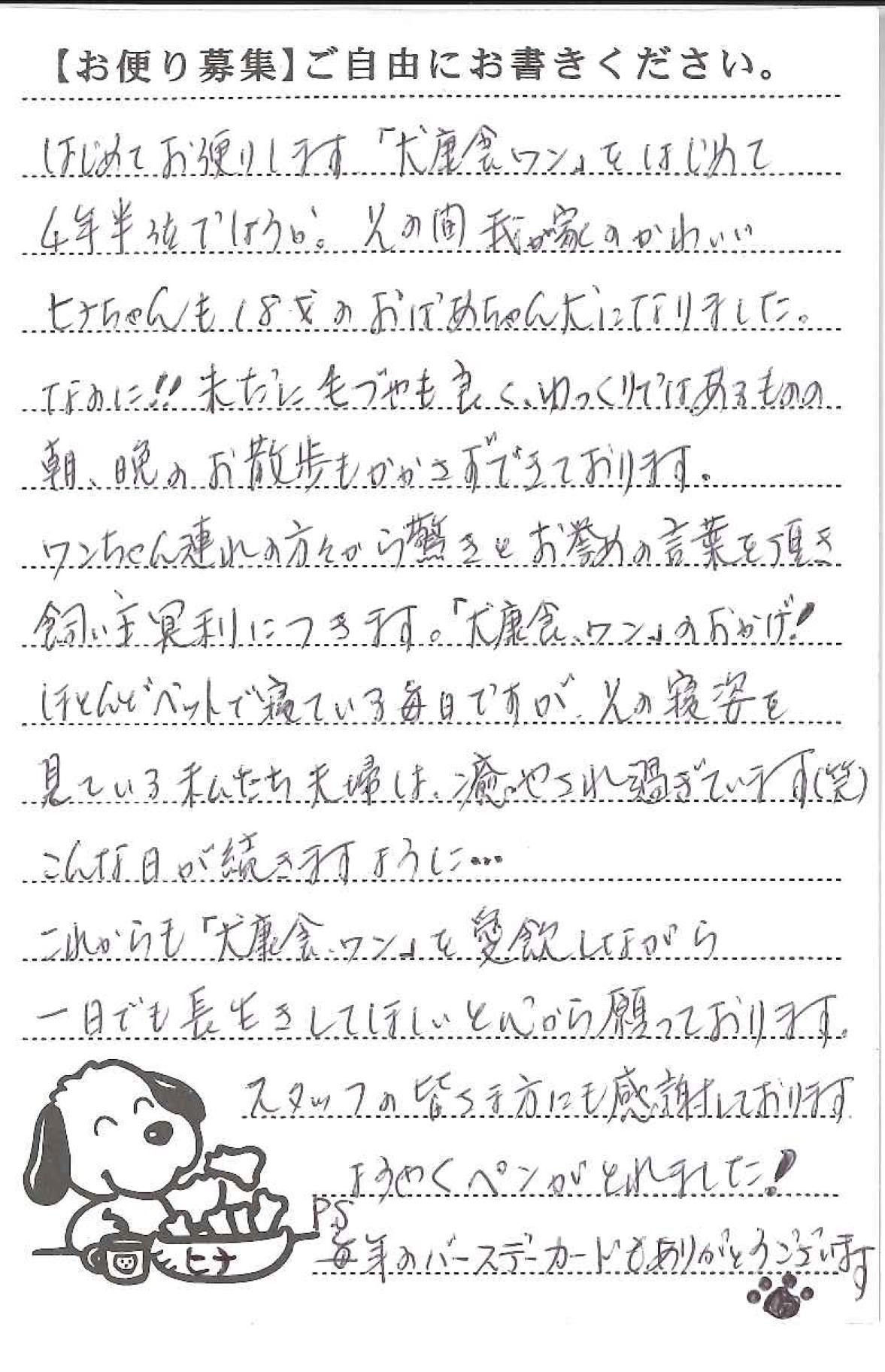 ヒナちゃん 画像2