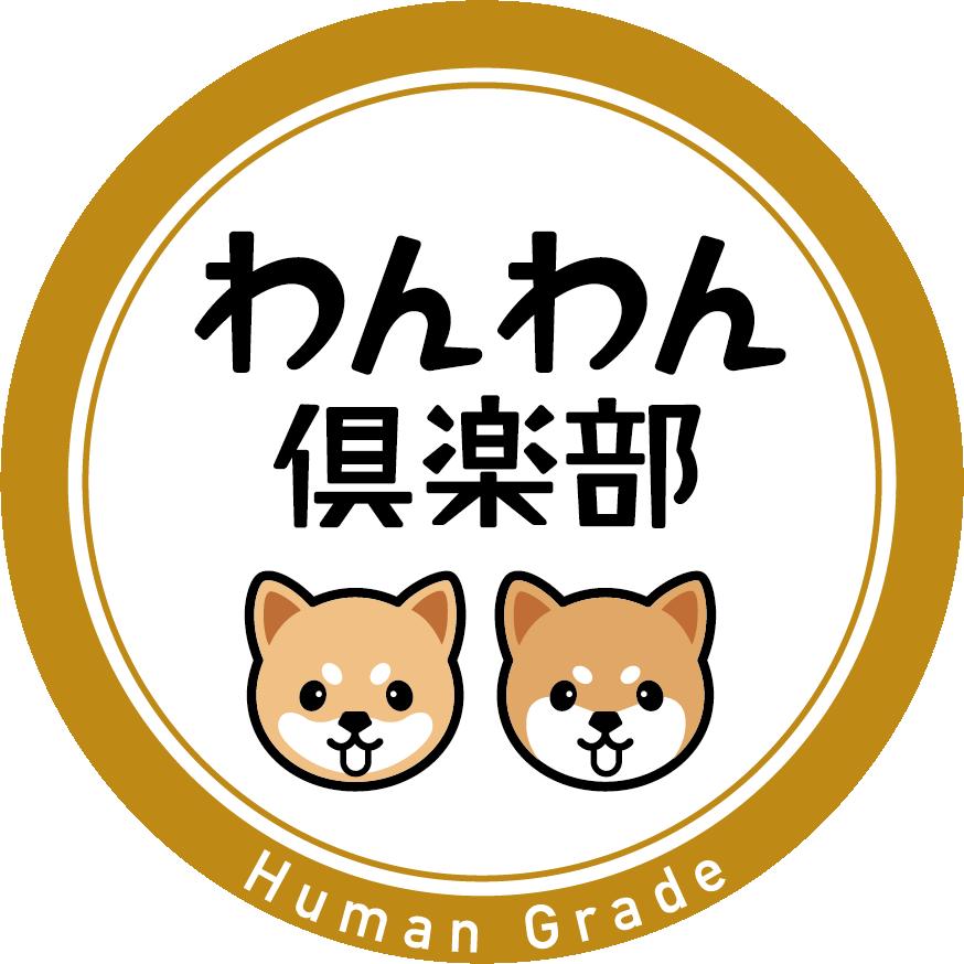わんわん倶楽部ロゴ