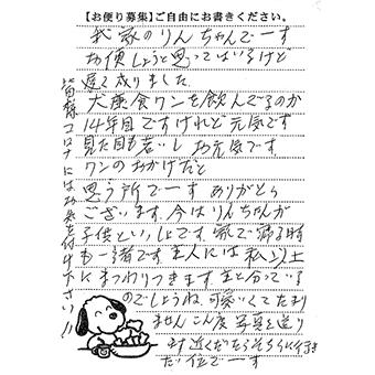 りんちゃん 画像1