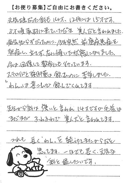 彩ちゃん 画像2